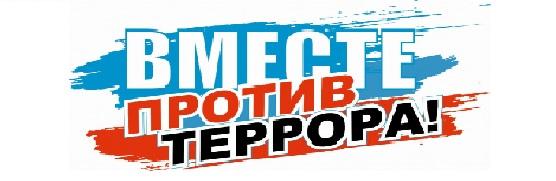 http://hkotso.ru/protiv-terrora