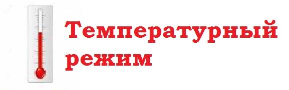 http://hkotso.ru/temperaturnyy-rezhim