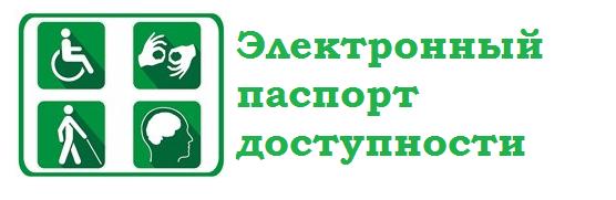 http://hkotso.ru/sveden/elektronnyy-pasport-dostupnosti