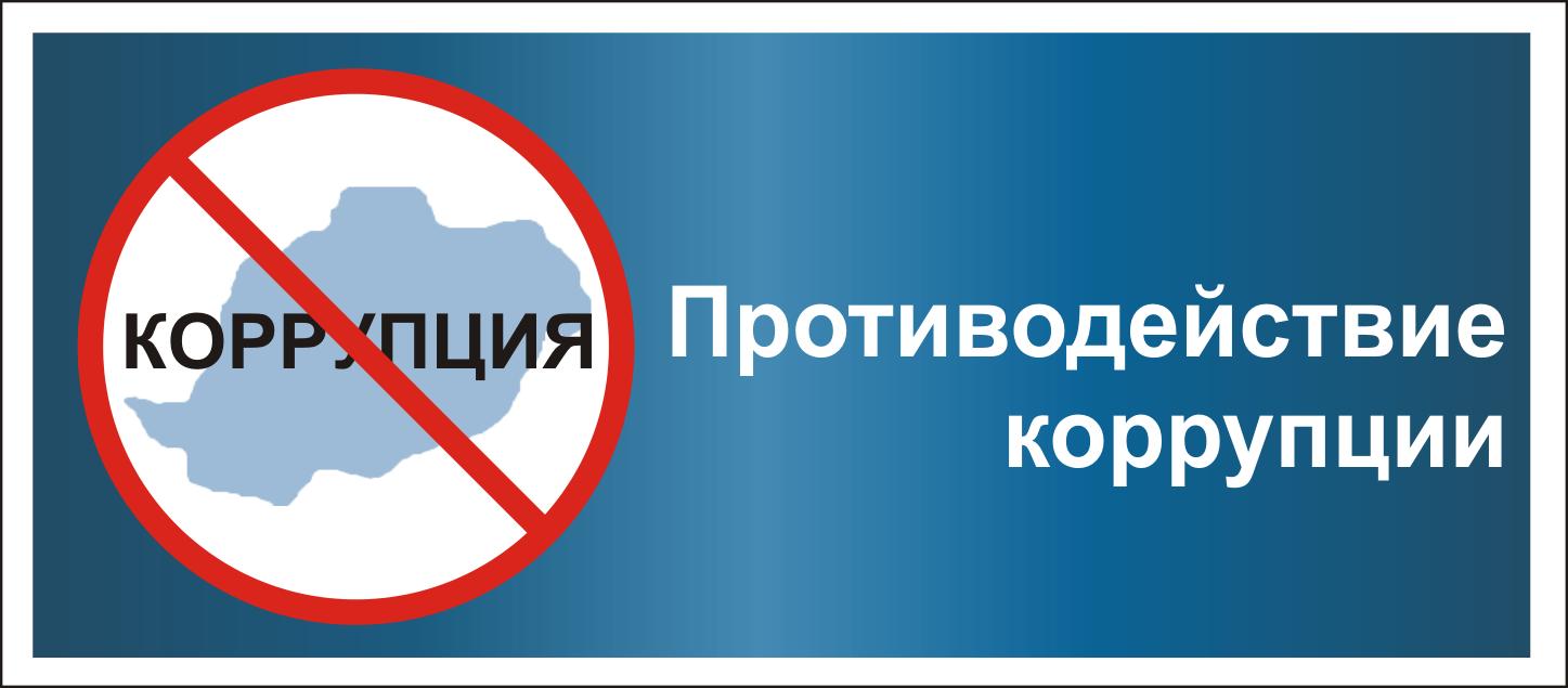 http://hkotso.ru/protivodeystvie-korrupcii/